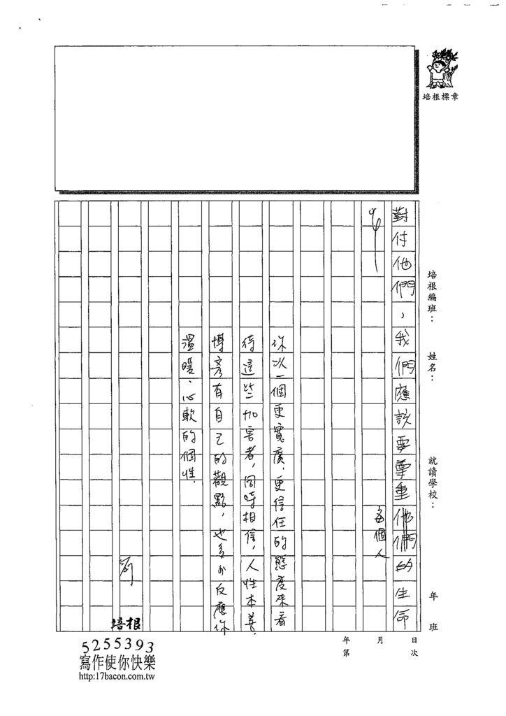 108WG410許博彥 (3).tif