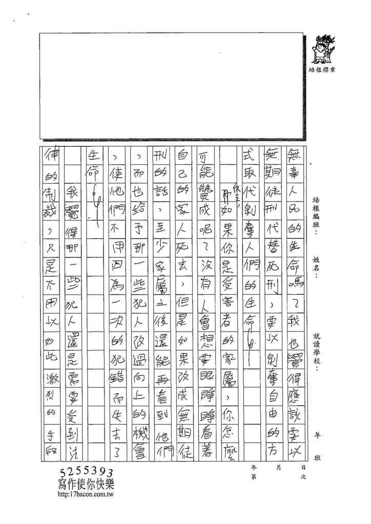 108WG410許博彥 (2).tif