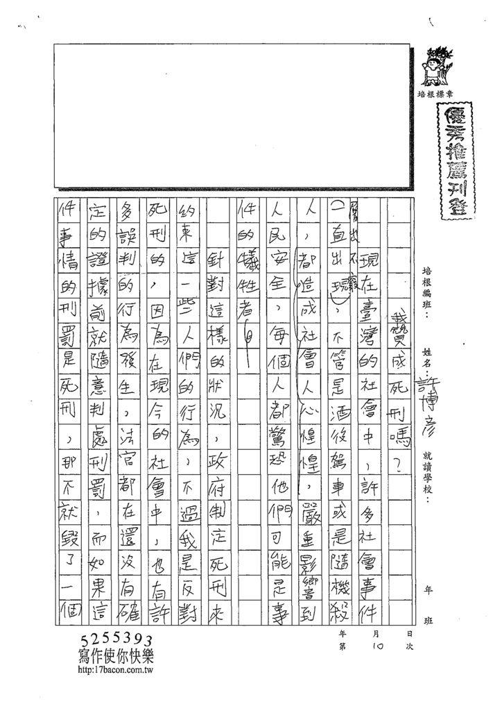 108WG410許博彥 (1).tif
