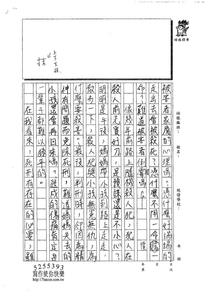 108WG410廖庭儀 (2).tif