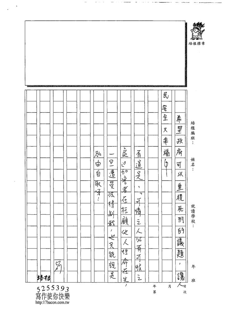108WG410郭芯妤 (3).tif