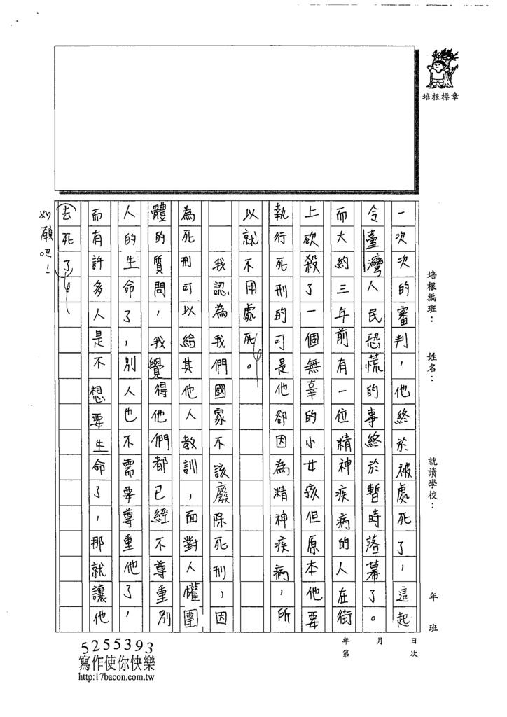 108WG410郭芯妤 (2).tif