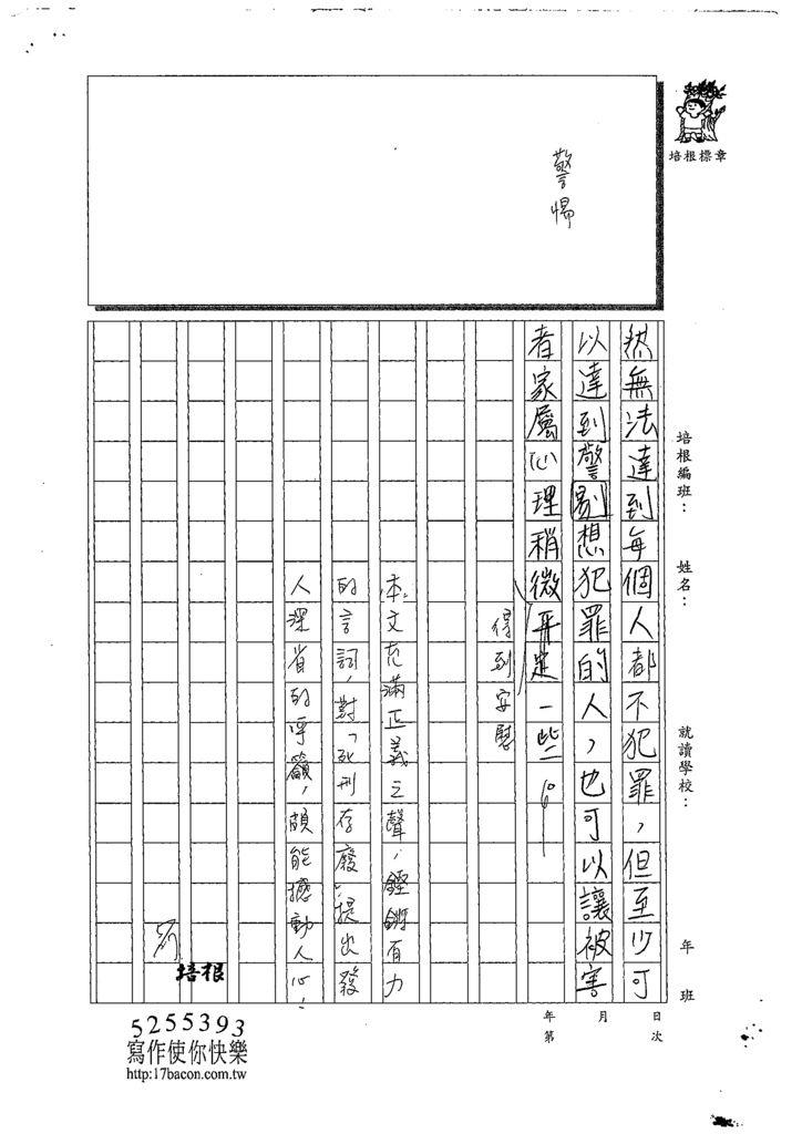 108WG410廖庭儀 (3).tif