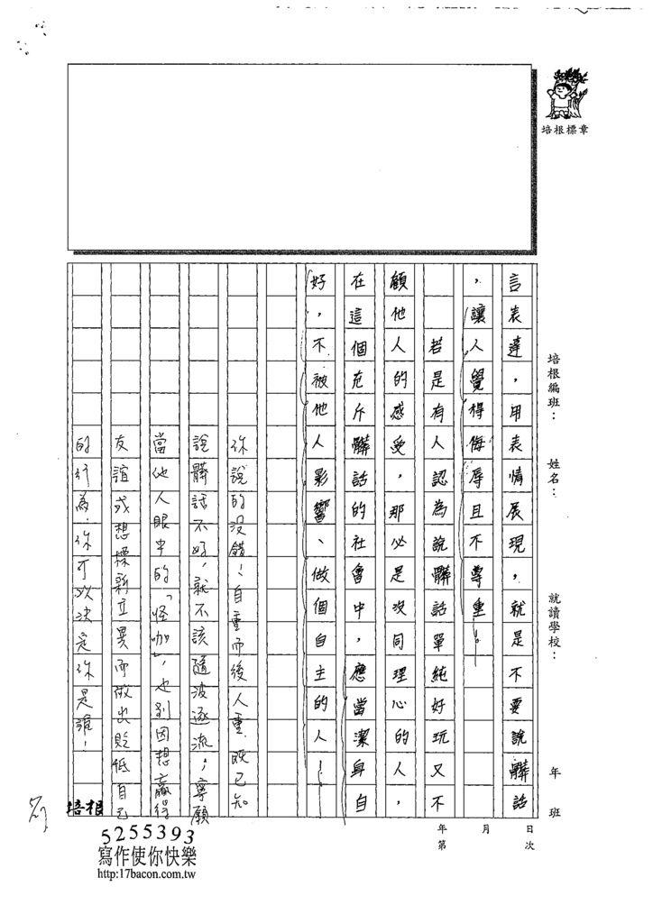 108WA410許宜莉 (3).tif
