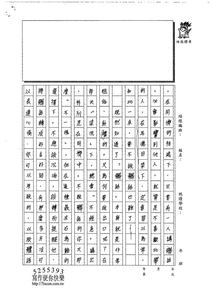 108WA410許宜莉 (2).tif