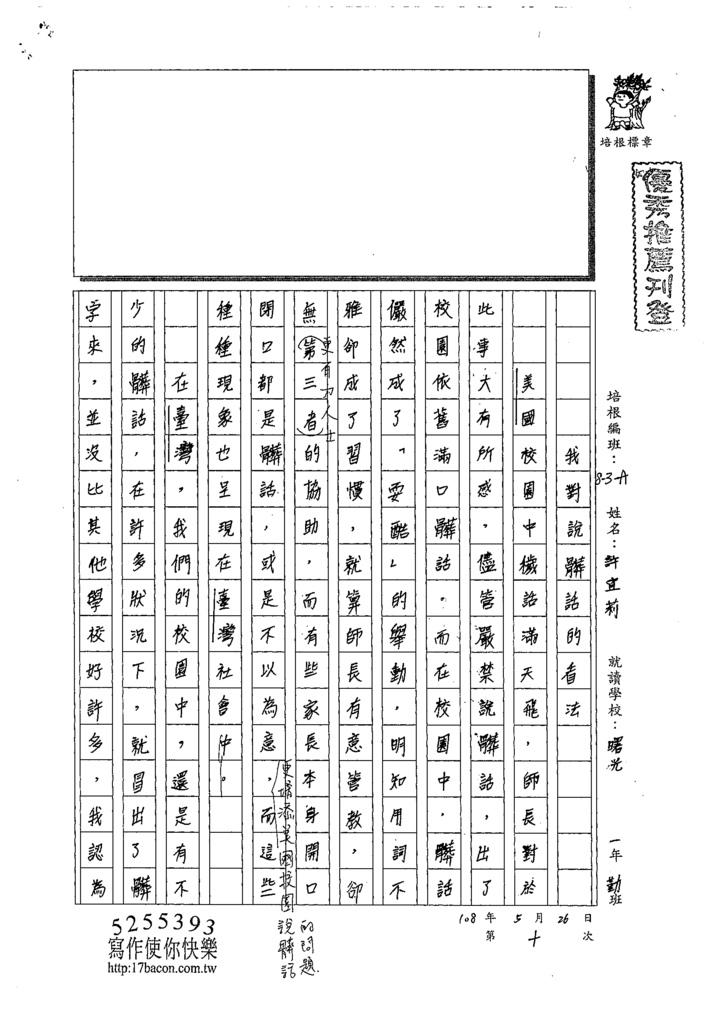 108WA410許宜莉 (1).tif