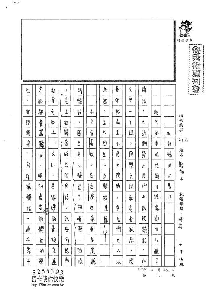 108WA410鄭翔尹 (1).tif