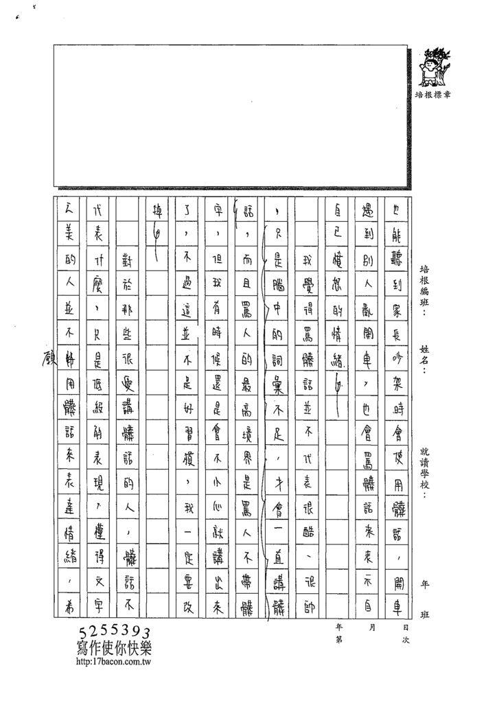 108WA410鄭翔尹 (2).tif