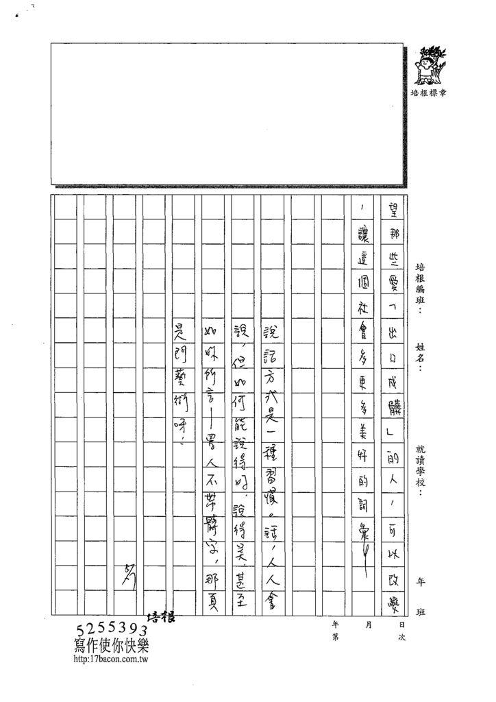 108WA410鄭翔尹 (3).tif