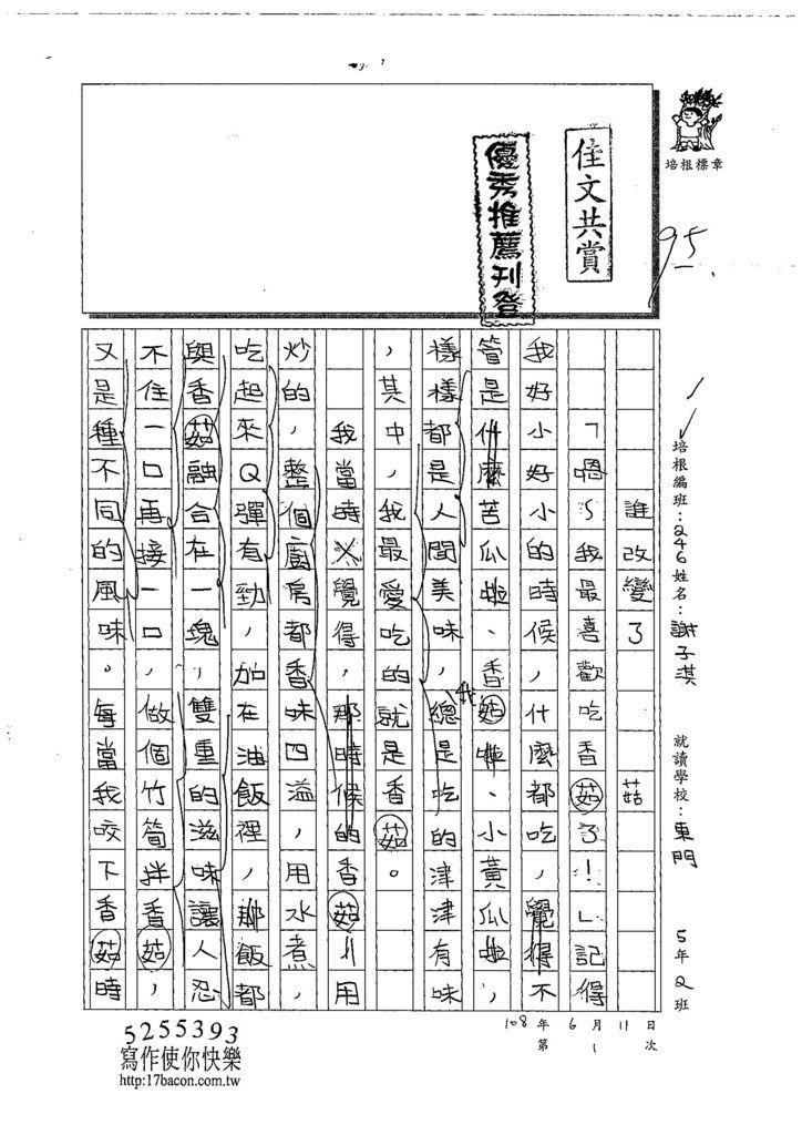 108W6101謝子淇 (1).jpg
