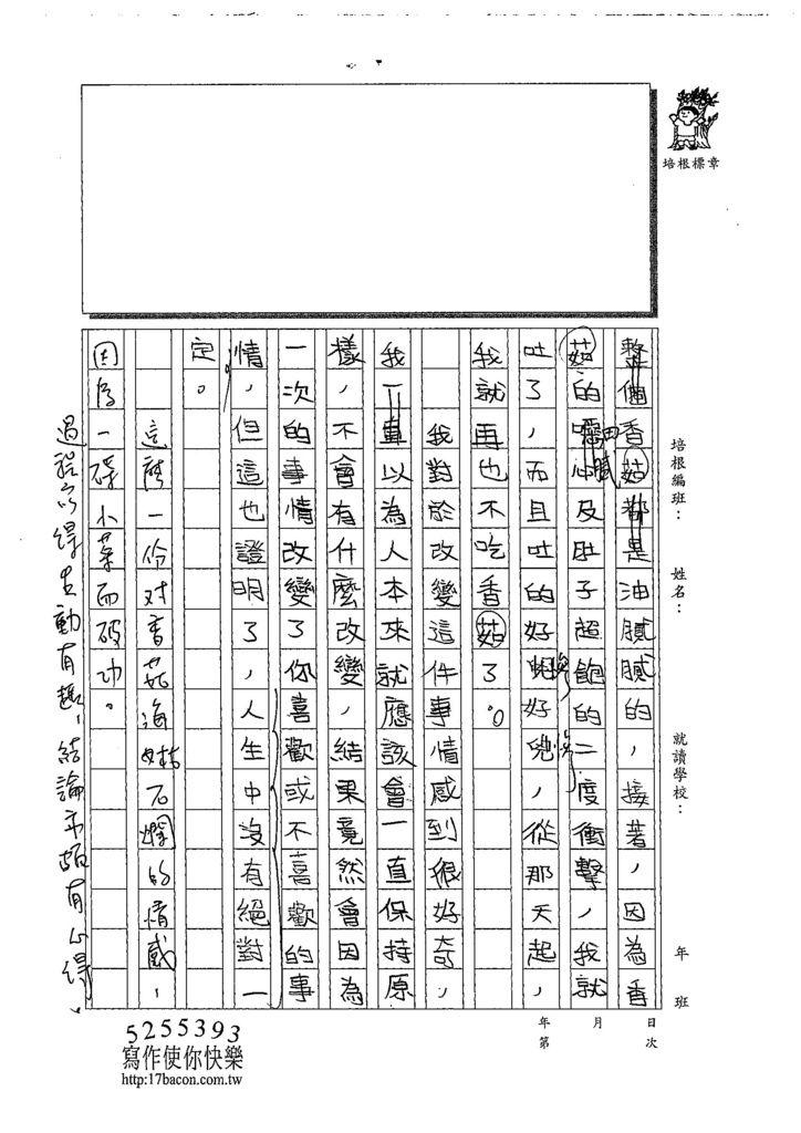 108W6101謝子淇 (3).jpg