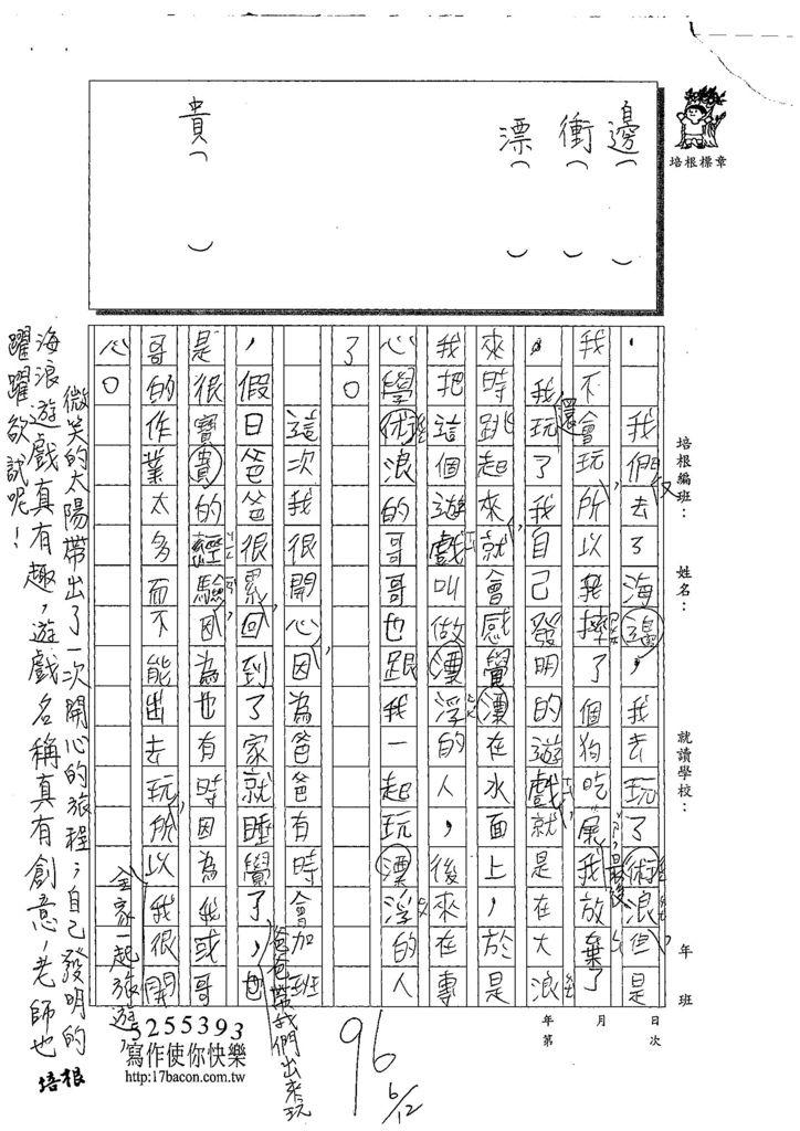 108W4101曾凱罄 (2).jpg