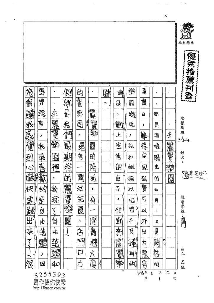 108W4101鄭筱瑾 (1).jpg