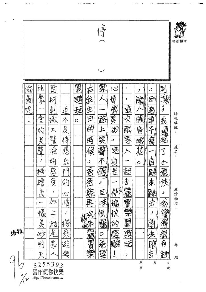 108W4101鄭筱瑾 (2).jpg