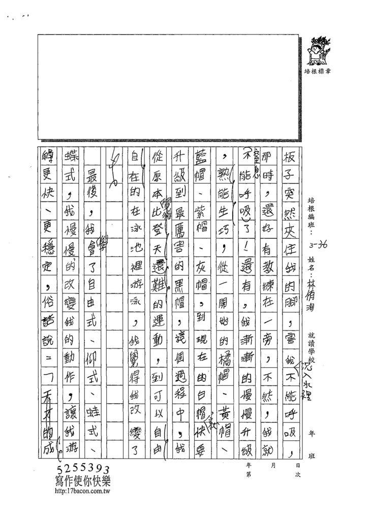 108W6101林侑洵 (2).jpg