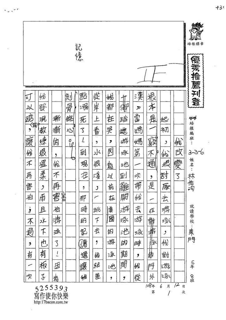 108W6101林侑洵 (1).jpg