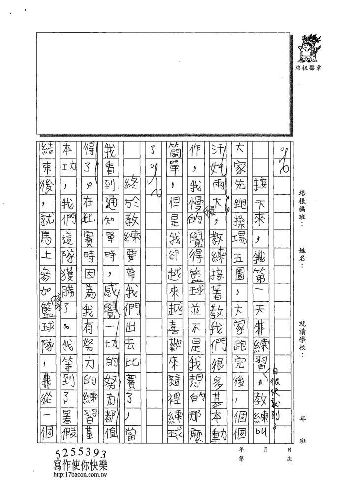 108W6101徐晨皓 (2).jpg