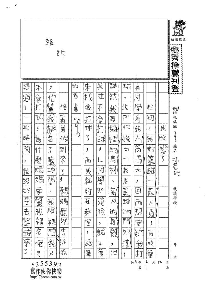 108W6101徐晨皓 (1).jpg