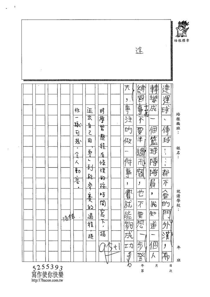 108W6101徐晨皓 (3).jpg