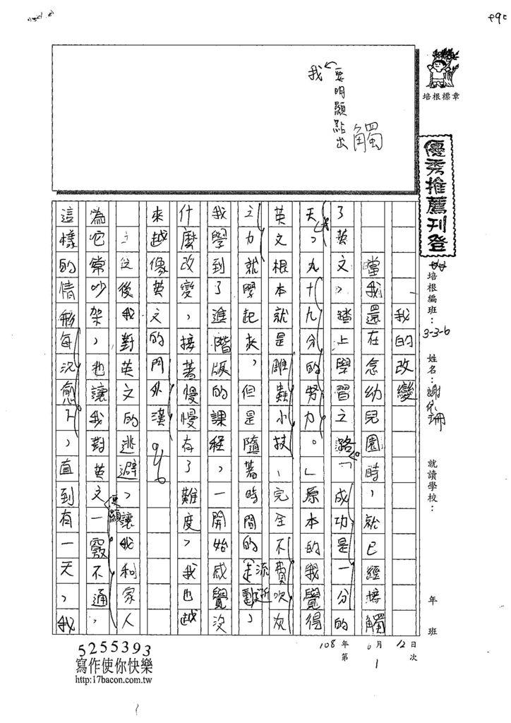 108W6101謝依珊 (1).jpg