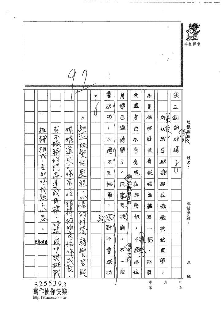 108W6101黃子恆 (3).jpg