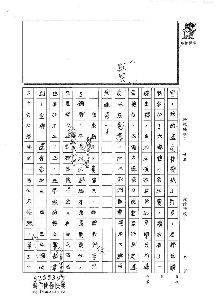 108W6101黃子恆 (2).jpg