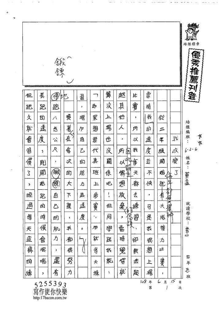 108W6101黃子恆 (1).jpg
