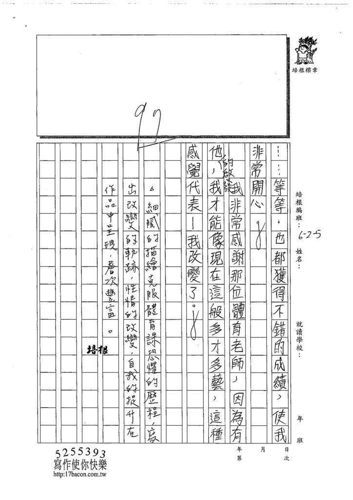 108W6101劉定澤 (3).jpg