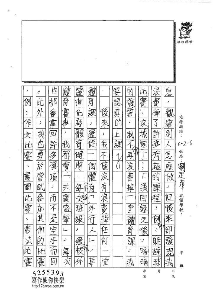 108W6101劉定澤 (2).jpg
