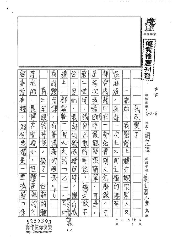 108W6101劉定澤 (1).jpg
