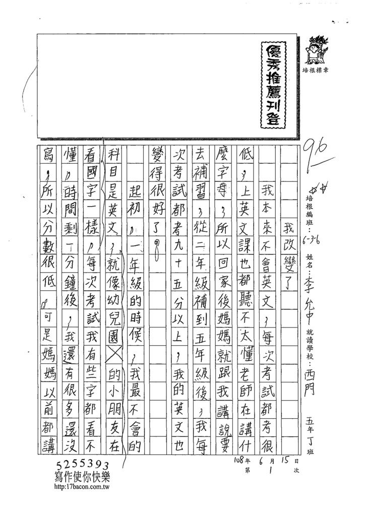 108W6101李允中 (1).jpg