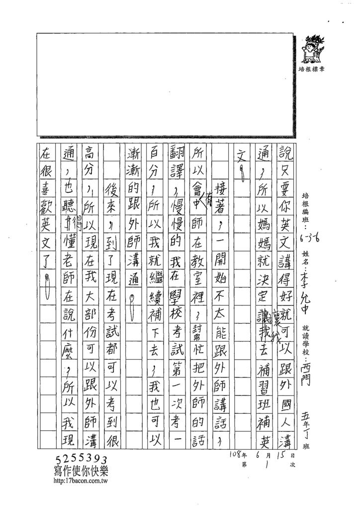 108W6101李允中 (2).jpg