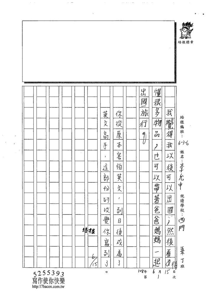 108W6101李允中 (3).jpg
