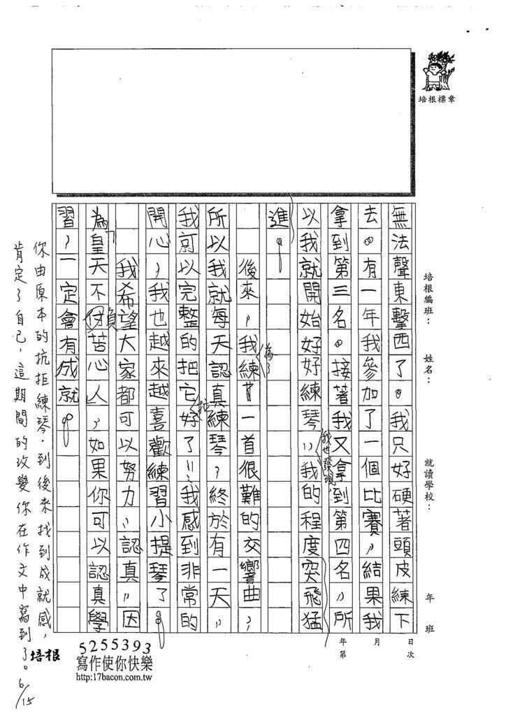 108W6101黃楚鈜 (2).jpg