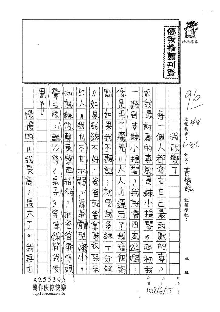 108W6101黃楚鈜 (1).jpg