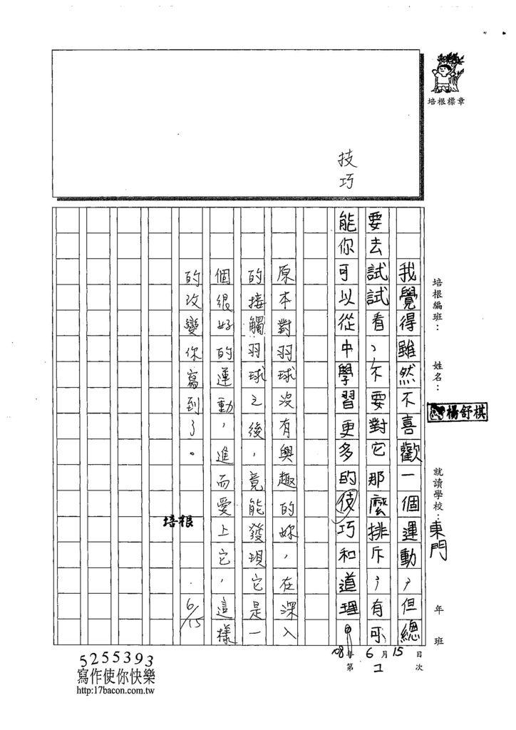 108W6101楊舒棋 (3).jpg