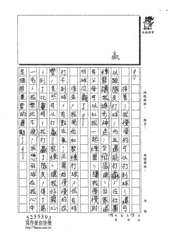 108W6101楊舒棋 (2).jpg