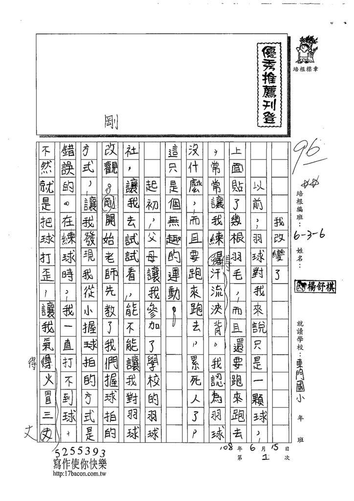 108W6101楊舒棋 (1).jpg
