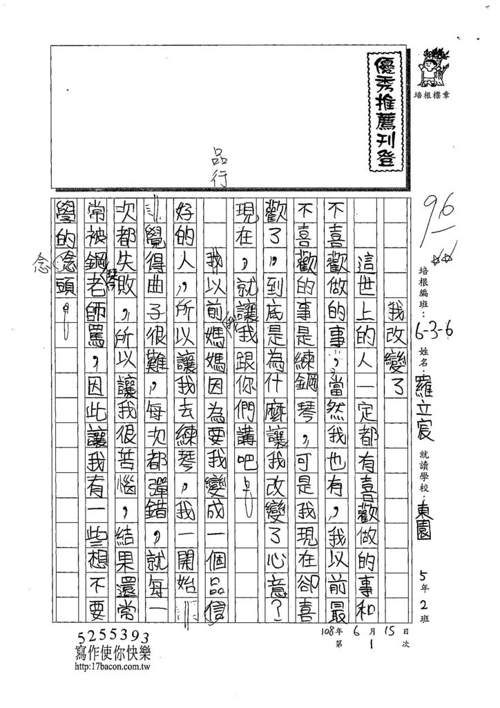 108W6101羅立宸 (1).jpg