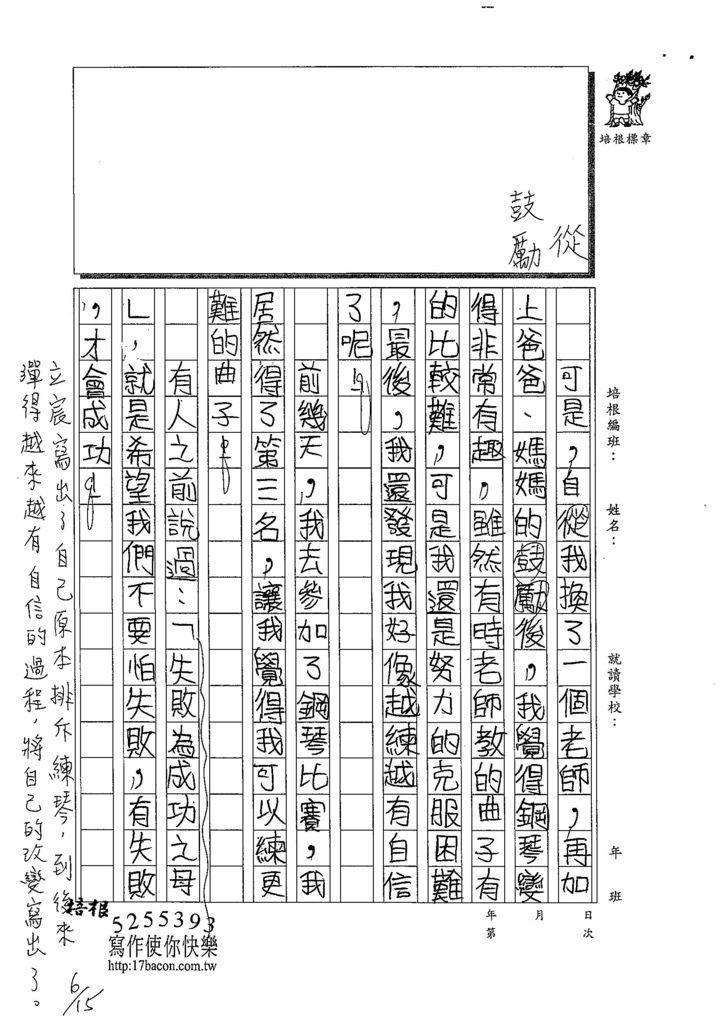 108W6101羅立宸 (2).jpg