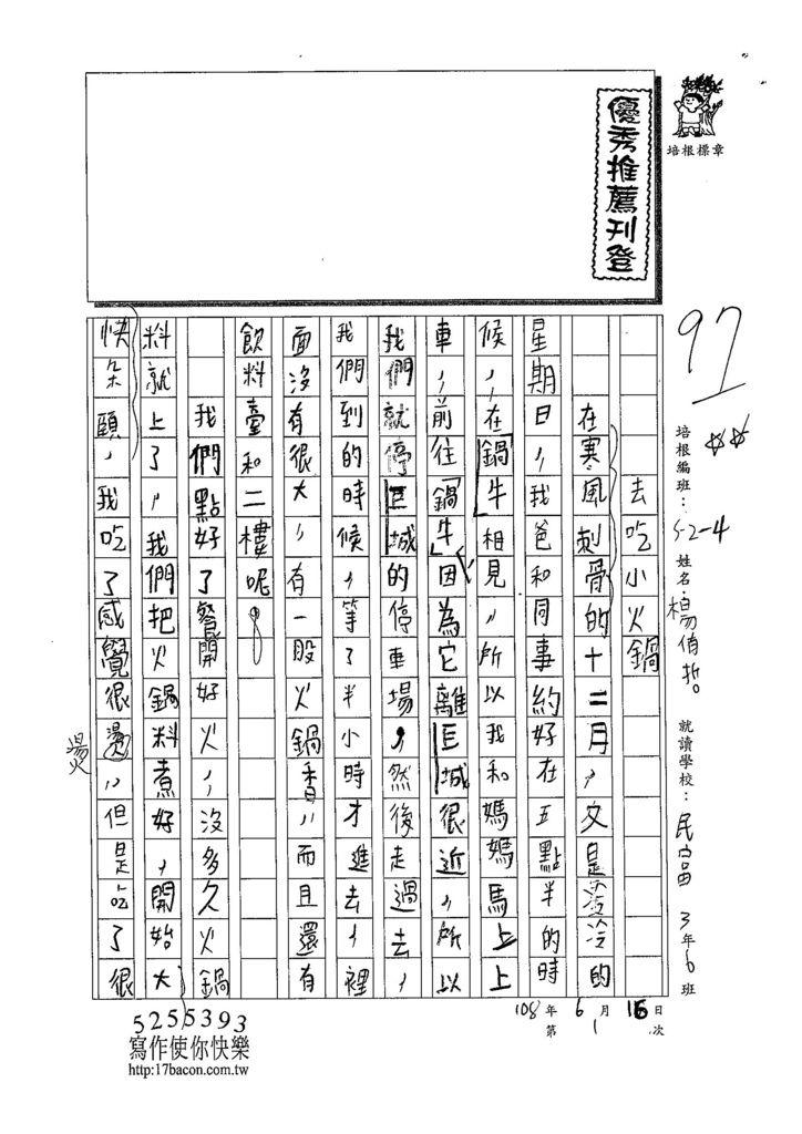108W4101楊侑哲 (1).jpg