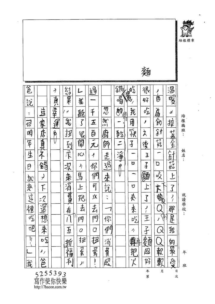 108W4101楊侑哲 (2).jpg