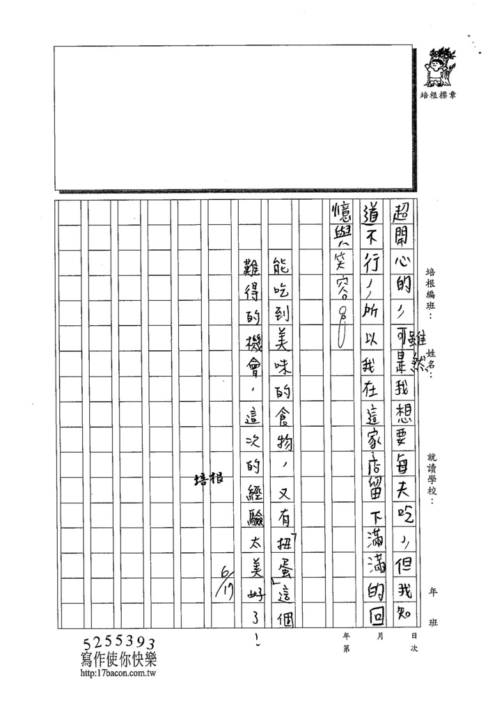 108W4101楊侑哲 (3).jpg