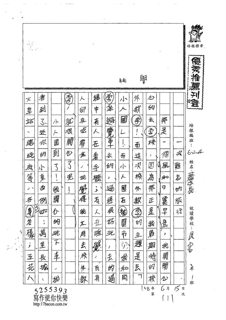 108W4101蕭亦辰 (1).jpg