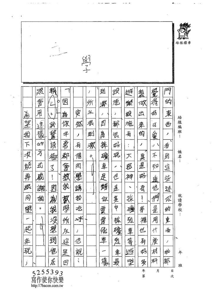 108W4101蕭亦辰 (2).jpg