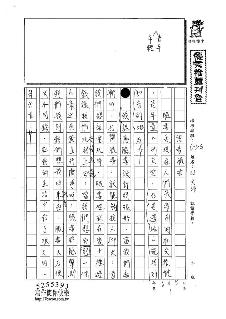 108WG101江天靖 (1).tif