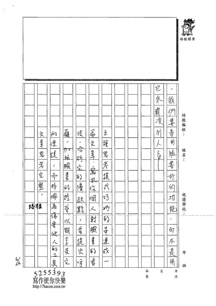 108WG101江天靖 (3).tif