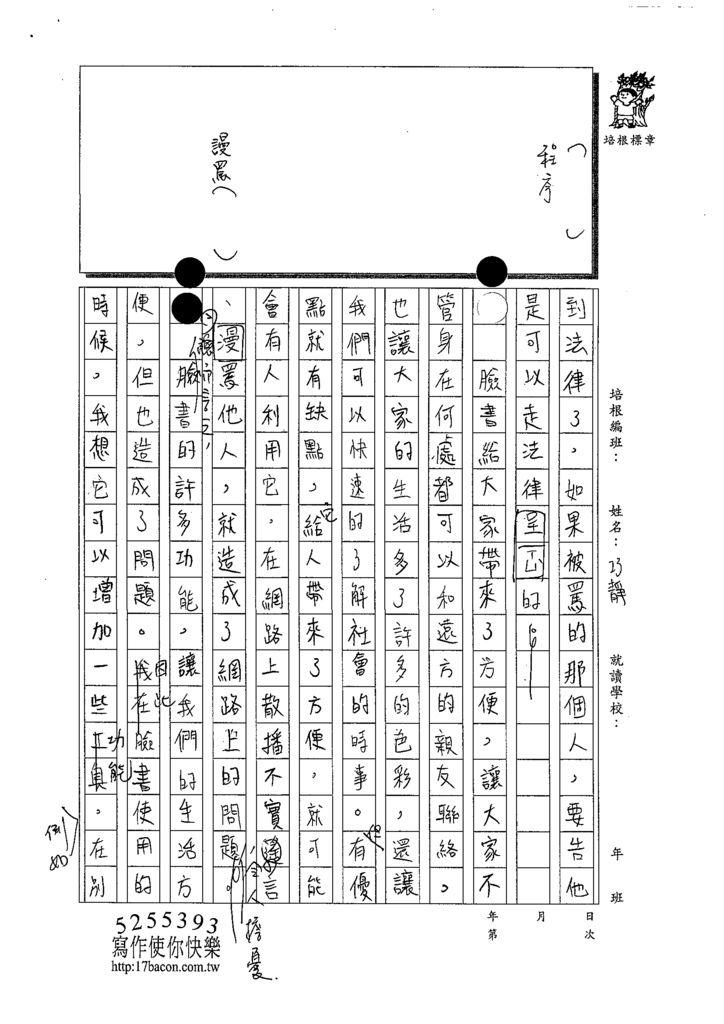 108WG101張巧靜 (2).tif