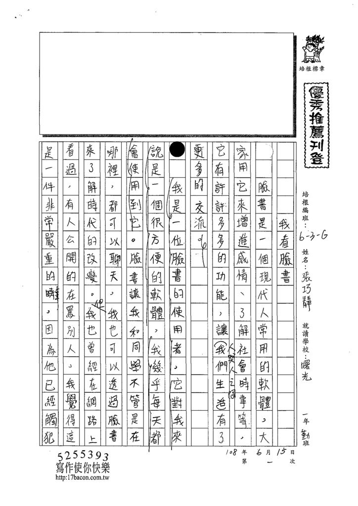 108WG101張巧靜 (1).tif