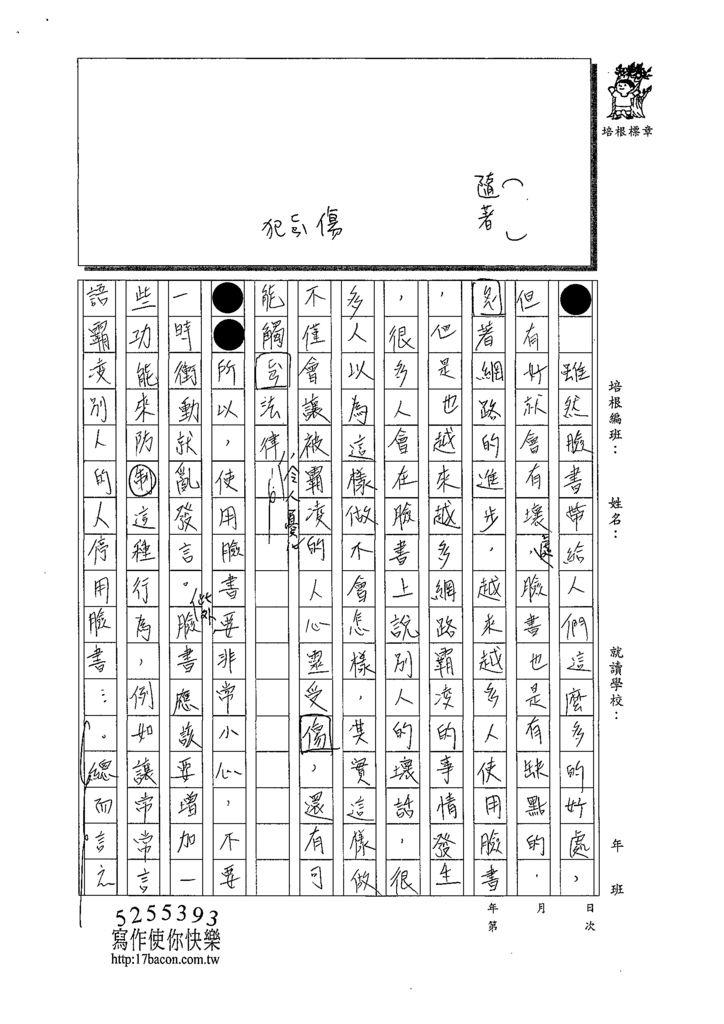 108WG101江天靖 (2).tif
